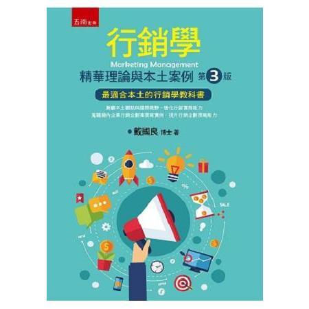 行銷學:精華理論與本土案例(第3版)