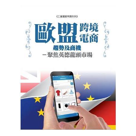 歐盟跨境電商趨勢及商機:聚焦英德龍頭市場