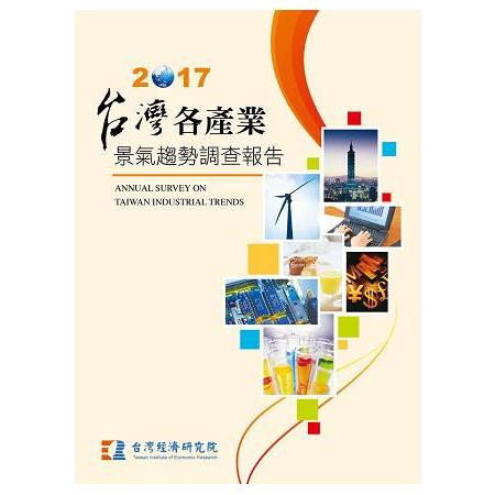 台灣各產業景氣趨勢調查報告:2017=Annual Survey on Taiwna Industrial Trends