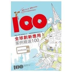 全球創新應用案例精選100