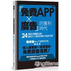「免費AppX廣告」的獲利時代:24個成功關鍵法則,讓你月入數萬到數百萬廣告費