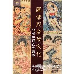 圖像與商業文化:分析中國近代廣告
