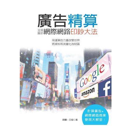 廣告預算-全面解析網際網路印鈔大法