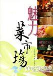 魅力菜市場^(二版^)北市22個市場吃喝買