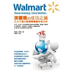Walmart沃爾瑪的成功之鑰:天天平價的終極零售業經營法則