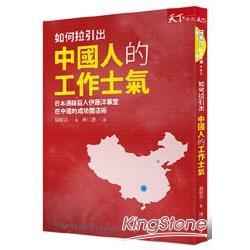 如何拉引出中國人的工作士氣