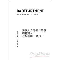 D & Department開店術 : 開間傳遞想法的二手商店 /