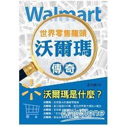 世界零售龍頭:沃爾瑪傳奇