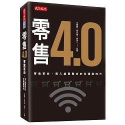 零售4.0:零售革命-邁入虛實整合的全通路時代