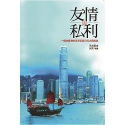 友情與私利:一個在香港的日資百貨公司之民族誌
