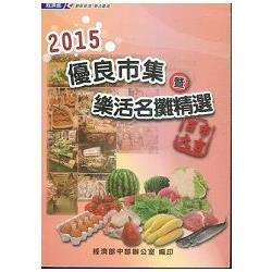2015 優良市集暨樂活名攤精選