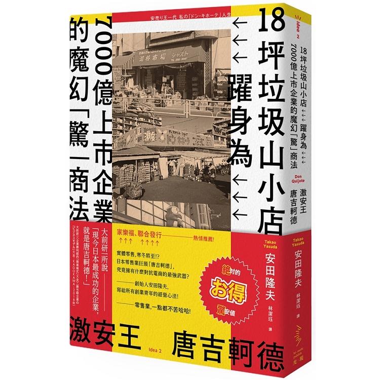 激安王唐吉軻德:18坪垃圾山小店,躍身為7000億上市企業的魔幻「驚」商法