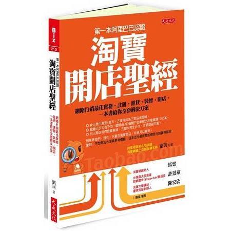 第一本阿里巴巴認證淘寶開店聖經:網路行銷最佳實務-註冊、進貨、裝修、開店-一本書給你全套解決方案
