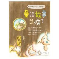 童話故事生病了-給小朋友的第一本健康書