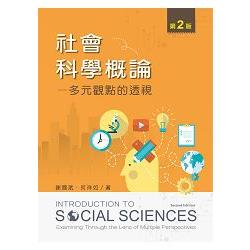 社會科學概論 : 多元觀點的透視 = Introduction to social sciences : examining through the lens of multiple perspectives /