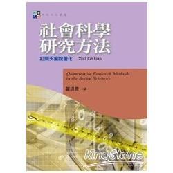 社會科學研究方法:打開天窗說量化(第二版)