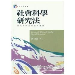 社會科學研究法:論文寫作之理論與實務