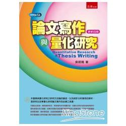 論文寫作與量化研究 = Quantitative research & thesis writing /
