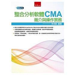 整合分析軟體CMA簡介與操作實務 /