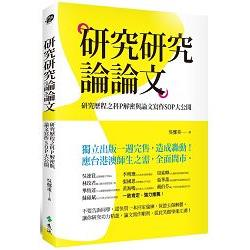 研究研究論論文 : 研究歷程之科P解密與論文寫作SOP大公開 /