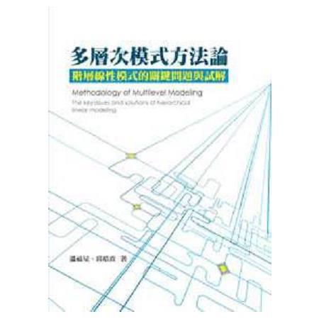 多層次模式方法論:階層線性模式的關鍵問題與試解
