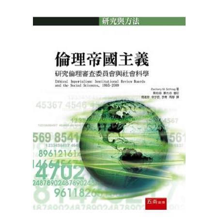 倫理帝國主義:研究倫理審查委員會與社會科學