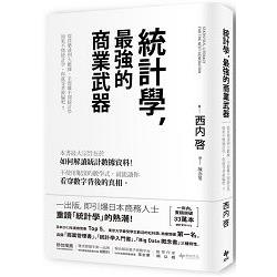 統計學,最強的商業武器 = Statistics, literacy for the next generation /