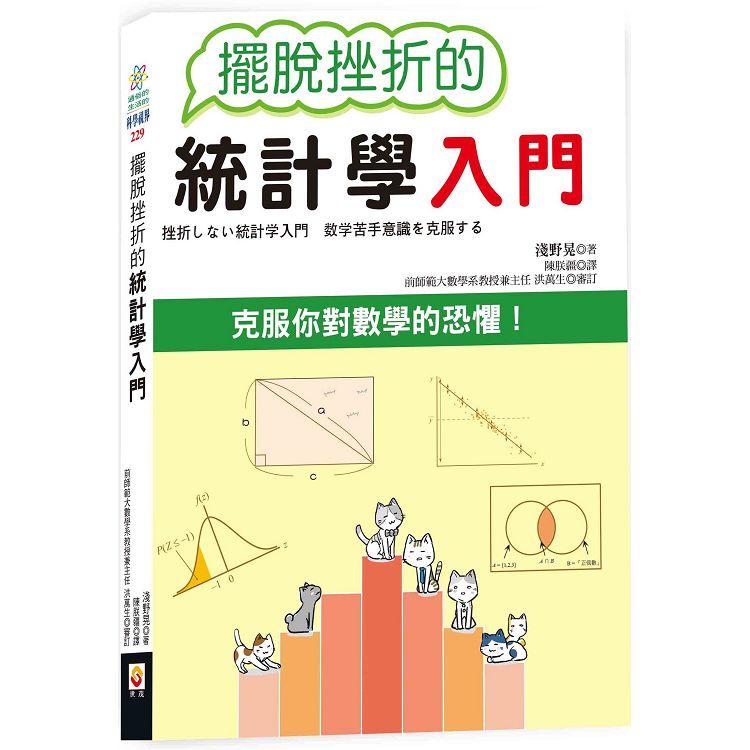 預購(108/02/02出貨)擺脫挫折的統計學入門