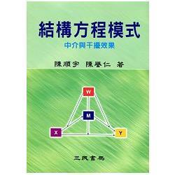 結構方程模式 : 中介與干擾效果 /