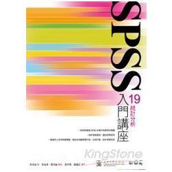 SPSS 19統計分析入門講座