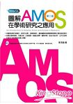 圖解Amos在學術研究之應用^(附光碟^)
