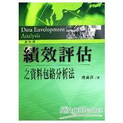 績效評估之資料包絡分析法