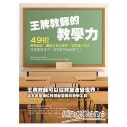 王牌教師的教學力 : 49招教學祕笈,讓學生專注學習,發揮最大潛力 /