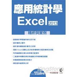 應用統計學 : EXCEL2013精析與實例 /