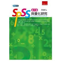 SPSS與量化研究 = Quantitative research with SPSS /