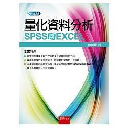 量化資料分析 : SPSS與EXCEL /