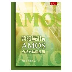 醫護統計與AMOS : 分析方法與應用 /