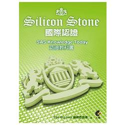 Silicon Stone國際認證SAS Knowledge Today認證教科書 /