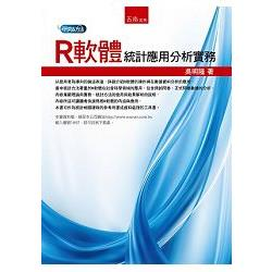 R軟體統計應用分析實務 /