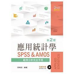 應用統計學:SPSS & AMOS範例分析完全手冊