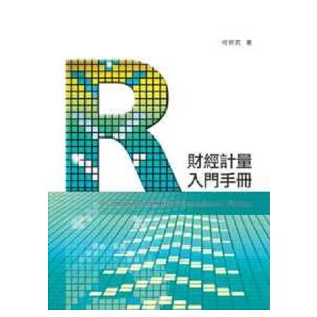 R財經計量入門手冊
