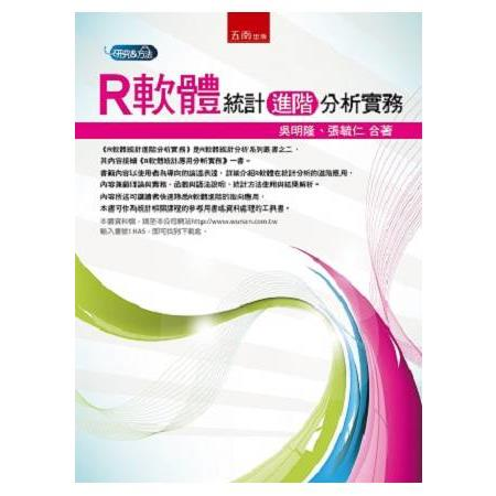 R軟體統計進階分析實務