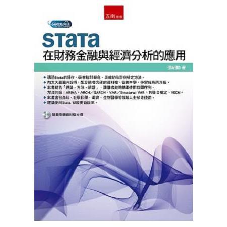 Stata在財務金融與經濟分析的應用