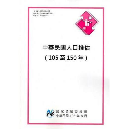 中華民國人口推估.105至150年