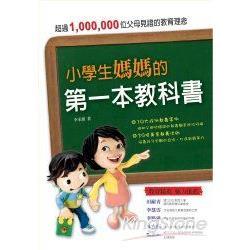 小學生媽媽的第一本教科書 /