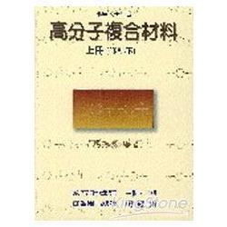 高分子複合材料(上冊)修訂本