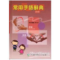 常用手語辭典(9片DVD+電子書一套不分售