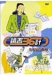讀書36計~共享女性閱讀DVD