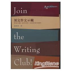 JOIN THE WRITING CLUB! 英文作文示範