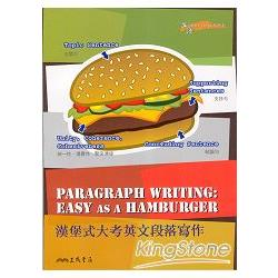 漢堡式大考英文段落寫作 Paragraph Writing: Easy as a Hamburger